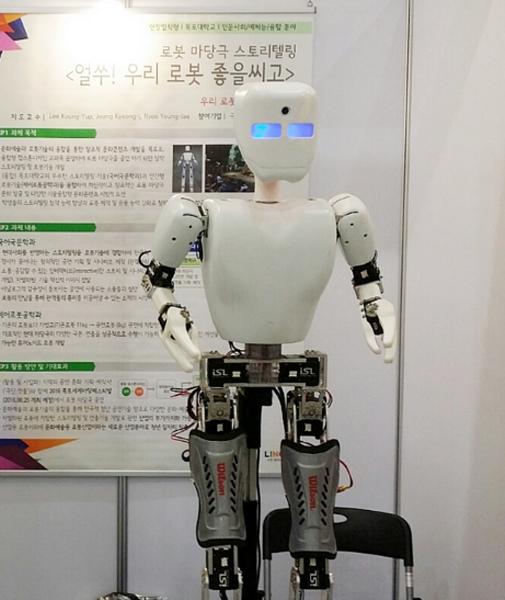 목포대, 춤추는 로봇 마당극 '로봇아이' 선봬26일과 27일